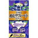 DHA 吸収型ブルーベリー ルテイン 90粒【楽天スーパーSALE】