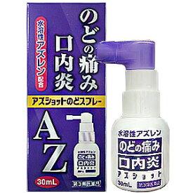 【第3類医薬品】 白金製薬 アズショットのどスプレー(AZのどスプレー) 30ml_