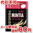 ミンティア メガハード 50粒×4個セット ゆうメール送料80円