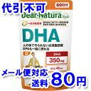 ディアナチュラ スタイル DHA 180粒 ゆうメール送料80円