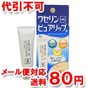 ワセリンHG ピュアリップ 10g ゆうメール送料80円