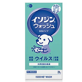 【第3類医薬品】 イソジン ウォッシュ 2L あす楽対応_
