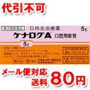 【第2類医薬品】 ケナログA 口内用軟膏 5g ゆうメール送料80円 ランキングお取り寄せ