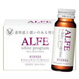 大正製薬 アルフェ ホワイトプログラム (50mL)×10本箱