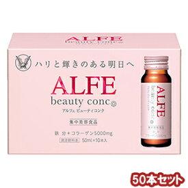 大正製薬 アルフェ ビューティコンク<ドリンク> (50mL)×50本箱