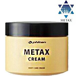 ファイテン メタックスクリーム 250g あす楽対応