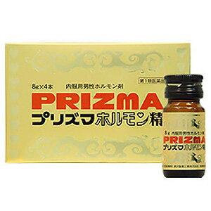 【第1類医薬品】 プリズマホルモン精 8g×4本入