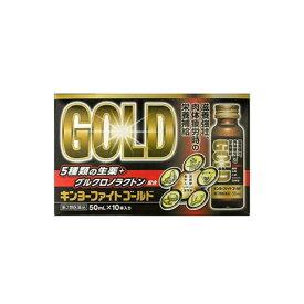 【第2類医薬品】 キンヨーファイトゴールド (50ml×10本入)_