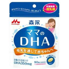 森永 ママのDHA 90粒 _