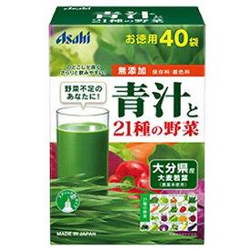 アサヒ 青汁と21種類の野菜 40袋 あす楽対応_