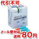 メディセーフ針(ファインタッチ専用)MS-GN4530 30本入 ゆうメール送料80円