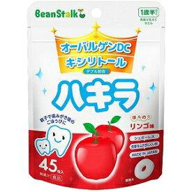 ビーンスターク ハキラ りんご味 45g