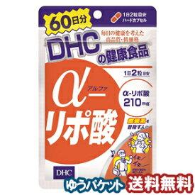 DHC α-リポ酸(アルファリポ酸) 60日分 120粒 メール便送料無料