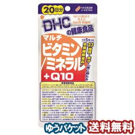 DHC 20日分 マルチビタミン/ミネラル+Q10 100粒 メール便送料無料