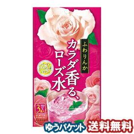 カラダ香る ローズ水 30g(10g×3袋) メール便送料無料_