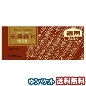 【第3類医薬品】 点温膏K 240枚 メール便送料無料_