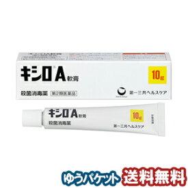 【第2類医薬品】キシロA軟膏 10g メール便送料無料_