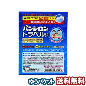 【第2類医薬品】 パンシロントラベルSP 2錠 メール便送料無料_
