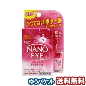 【第2類医薬品】 ロート ナノアイ クリアショット 6ml メール便送料無料_