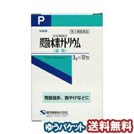 【第3類医薬品】 ケンエー 炭酸水素ナトリウム 3g×12包 メール便送料無料_