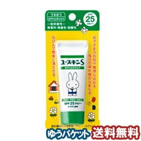 ユースキンS UVミルク ミッフィー 40g メール便送料無料