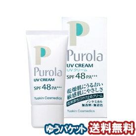 プローラUVクリーム 30g(SPF48・PA+++) メール便送料無料