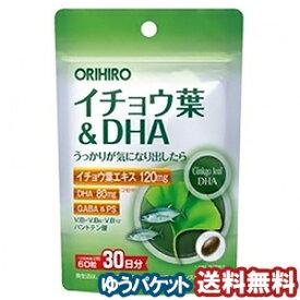 オリヒロ PD イチョウ葉&DHA 60粒 メール便送料無料
