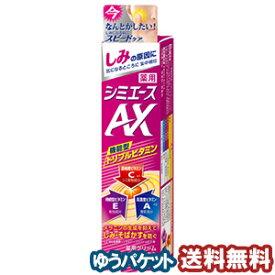 薬用シミエースAX 30g 医薬部外品 メール便送料無料_