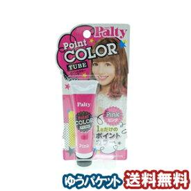 パルティ ポイントカラーチューブ ピンク 15g メール便送料無料_