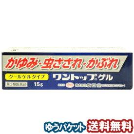 【第2類医薬品】 ワントップゲル 15g メール便送料無料