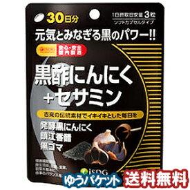 医食同源ドットコム 黒酢にんにく+セサミン 90粒 RICH メール便送料無料_