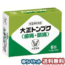 【第(2)類医薬品】 大正トンプク(歯痛・頭痛) 6包 メール便送料無料