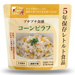 ◆The Next Dekade 5年保存レトルト食品 コーンピラフ 1ケース(入数 50袋)