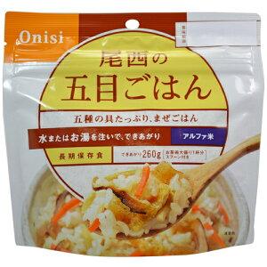 尾西食品 アルファ米 尾西の五目ごはん 100g(1袋) 5年保存 こちらの商品は賞味期限2024年9月です
