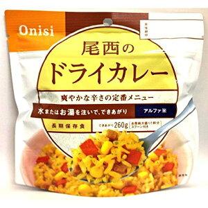 尾西食品 アルファ米 尾西のドライカレー 100g (1袋) 5年保存 賞味期限2022年8月