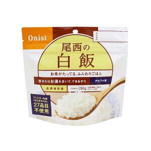 尾西食品 アルファ米 尾西の白飯 (白米) 100g 1袋 5年保存 賞味期限2022年12月