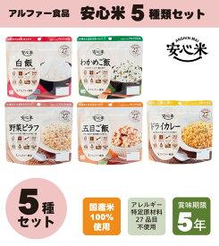 アルファ米 安心米5種類セット(白飯・わかめご飯・野菜ピラフ・五目ご飯・ドライカレー各1食入り)こちらの商品は賞味期限2025.08です。