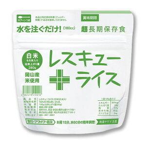◆サンズ レスキューライス 白米100g(もち米入り) 7年保存 1ケース(入数 100袋)アレルギー対応