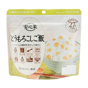 ◆非常用食料安心米シリーズ アルファ米 安心米 とうもろこしご飯 15食入