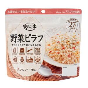 アルファー食品アルファ米 安心米 野菜ピラフ 5年保存 1食
