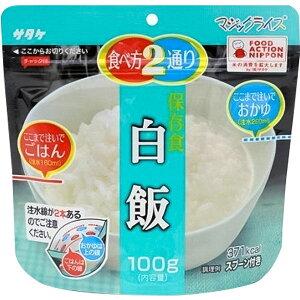 ◆非常用食料 サタケ マジックライス 白飯 (白米) 20食セット
