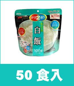 ◆非常用食料 サタケ マジックライス 白飯 (白米) 50食セット
