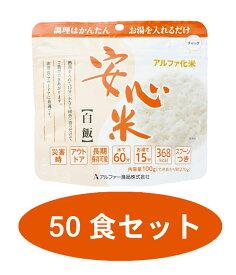 ◆アルファー食品アルファ米安心米 白飯(白米) 5年保存 1ケース50食入
