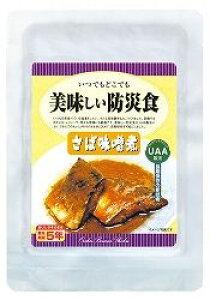 ◆アルファフーズ 美味しい防災食 さば味噌煮 (さばみそ) 5年保存 1ケース(入数50袋)