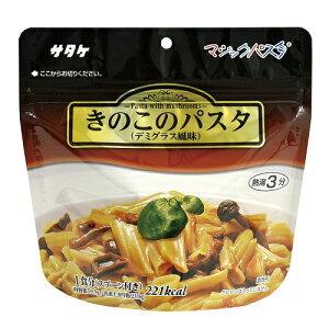 ◆サタケのマジックパスタ きのこのパスタデミグラス風味 1ケース(入数20袋)