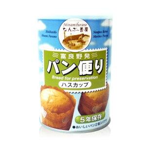 ◆アンシンク 災害備蓄用缶詰パン パン便り パンの缶詰 ハスカップ味  24缶セット5年保存 卵不使用