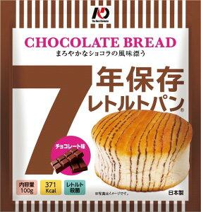 7年保存レトルトパン チョコレート 1袋(100g)