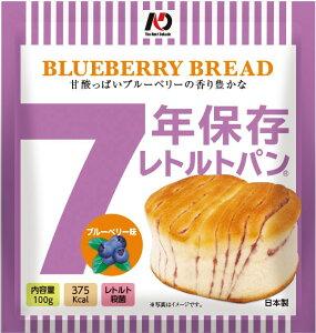 7年保存レトルトパン ブルーベリー 1ケース(入数30袋)賞味期限2026年6月