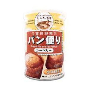 ◆アンシンク 災害備蓄用缶詰パン パン便り パンの缶詰 シーベリー味  24缶セット5年保存 卵不使用