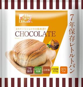 ◆The Next Dekade 7年保存レトルトパン チョコレート 1ケース(入数 50袋)